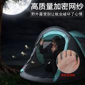 野營露營沙灘全自動簡易帳篷戶外防蚊網紗透氣免搭建速開可折疊3-4人 小艾時尚.igo