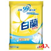 白蘭陽光馨香洗衣粉4.25kg*4(箱)【愛買】