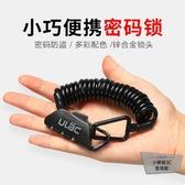 自行車鎖密碼迷你嬰兒車鋼纜鎖騎行裝備配件【小檸檬3C】