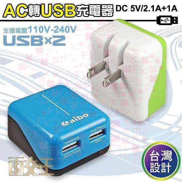 【鈞嵐】Aibo USB 2 PORT 兩孔輸出 充電器 旅充 插座 3100mA 3.1A CB-AC-USB-B