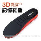 DIADORA 3D記憶鞋墊 緩衝記憶海...