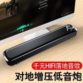 [花戀小舖] V-102電腦音響臺式機超重低音家用筆記本手機小音箱長條喇叭