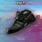[中壢安信] ELF Synthese 13 黑 短筒 車靴 休閒 短靴 防摔靴 防摔鞋 可開合式通風孔