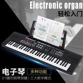 電子琴61鍵成人兒童玩具電鋼琴卡通琴 QG2389『優童屋』