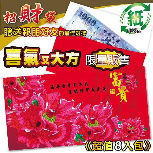 限量~紙質紅包袋-富貴紅版REDP-F (每包8個)*年節最佳推薦~富貴又開運哦* HFPWP超聯捷
