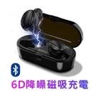 藍芽5.0真銅環 磁吸充電 真無線 藍芽...