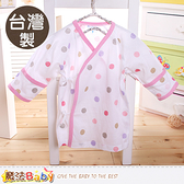 嬰兒服飾 台灣製春夏薄款純棉護手肚衣 魔法Baby