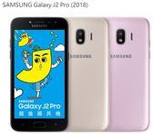 【零利率】三星 SAMSUNG Galaxy J2 Pro (J250G) 5吋4G+3G雙卡雙待 16GB