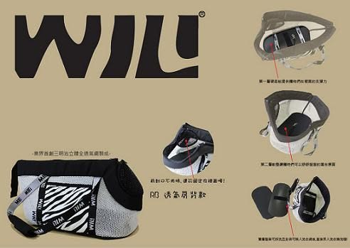 WILL設計+ 寵物用品 ~極輕創新透氣材質~全新黑網系列 輕便肩背款*臘腸專用*黑網x桃紅