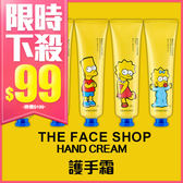 韓國 The Face Shop 辛普森聯名 護手霜 30ml【BG Shop】5款供選