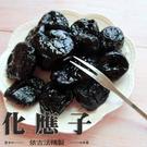 化應子 夾蕃茄的蜜餞 蜜餞果乾 古早味傳統零食 200克 【正心堂】