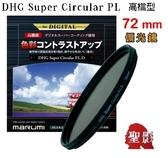 Marumi 72mm SUPER DHG CPL 環型偏光鏡 超級數位鍍膜 超強抗污抗潑水防油功能【彩宣公司貨】C-PL