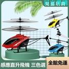 遙控飛機 新款遙控飛機直升機智能感應飛機懸浮耐摔充電七彩球迷你兒童玩具男孩【快速出貨】