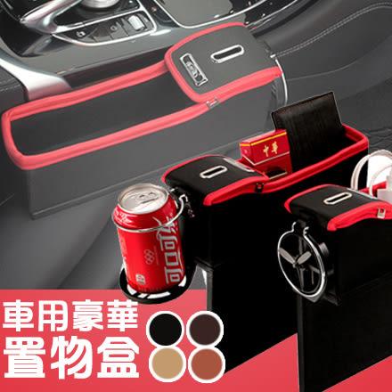 [現貨]汽車創意用品 多功能車用座椅夾縫水杯架皮質包覆質感零錢收納置物盒儲物盒【QZZZ8127】