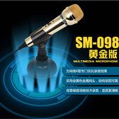 SM-098臺式電腦麥克風k歌錄音話筒Eb6334『小美日記』