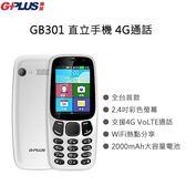 相機版 G-Plus GB301 4G 通話 大容量電池 資安 直立 手機 全新空機