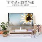 電腦增高架桌面收納架實木托架鍵盤支架顯示器升高架屏幕墊高底座HD【新店開業,限時85折】