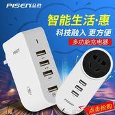 多孔充電器 多口充電器智慧插座排插多功能4口USB插頭蘋果手機充電頭多孔 城市科技