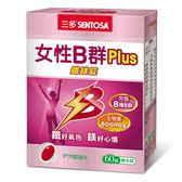 三多女性B群Plus鐵鎂錠(60錠) 【康是美】
