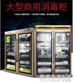 消毒櫃商用立式大容量910L不銹鋼雙門大型對開門廚房餐具保潔碗櫃220V 遇見生活