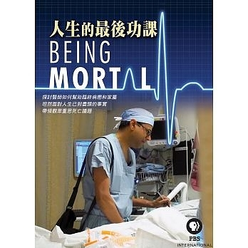 人生的最後功課 DVD Being Mortal 免運 (購潮8)