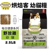 【免運】Oven Baked烘焙客 幼貓糧系列2.5LB 野放雞配方 貓糧*KING*