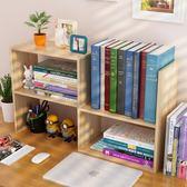 簡約現代學生桌上書架簡易組合兒童桌面小書架創意辦公置物架書櫃 WD 薔薇時尚