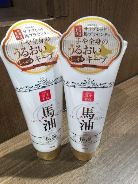 日本馬油 全身皆可使用 保濕馬油乳液200G 日本北海道 馬油保濕乳霜  日本藥妝店熱賣