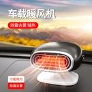 車載暖風機12-24v電動取暖器挖機車內制熱電暖氣汽車用速熱加熱器 宜品