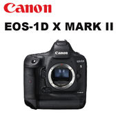 【24期0利率】 EOS-1D X MARK II  BODY 彩虹公司貨