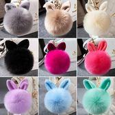 吊飾  可愛兔耳毛球掛件皮草包包掛件毛絨汽車鑰匙扣掛飾