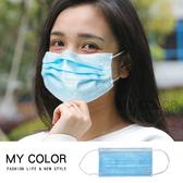 口罩 成人口罩 三層口罩 平面口罩 拋棄式口罩 非醫療級 一次性 平面口罩(1包)【Z104】MY COLOR