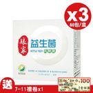 (3入特惠組) 專品藥局 娘家益生菌 60包X3盒 加贈7-11禮券X1【2012559】