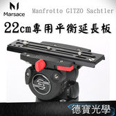 For Manfrotto GITZO Sachtler 新款 MS22 通用 22cm 平衡延長板.for 501 502 503 504 509 519 1380