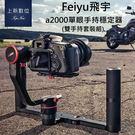 贈:銳拍SIGHT2乙支 雙手持套裝組 Feiyu 飛宇 FY a2000 微單眼相機三軸穩定器 a76DD810適用2.5Kg內機型