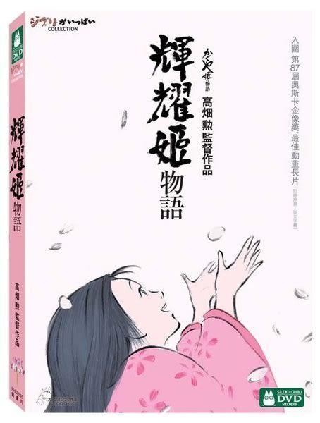 吉卜力動畫限時7折 輝耀姬物語 DVD (購潮8)