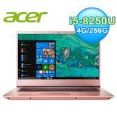 【Acer 宏碁】SF314-54-58J5 14吋窄邊框筆電 粉色【全品牌送藍芽喇叭】