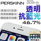 《PerSkinn》護眼透明抗藍光玻璃保護貼- Samsung A5(2016)(46.7%超強抗藍光)