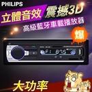 現貨 車用音樂播放器汽車音響主機汽車mp3播放器藍牙播放器 插卡