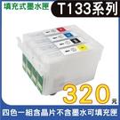 【四色空匣+晶片】EPSON T133/133 填充式墨水匣 T22/TX120/TX130/TX420W/TX320F/TX430W/TX235