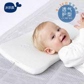 米樂魚兒童枕頭 1-3歲 嬰兒一歲寶寶枕頭0-1歲新生兒純棉透氣四季  良品鋪子