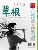 天下雜誌微笑台灣319+專刊:草根款款行