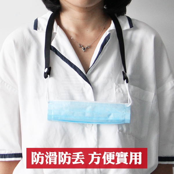 口罩掛帶 口罩掛繩 口罩固定帶 口罩繩 口罩鍊 口罩防掉繩 繫繩 繫帶 收納繩 防脫落 項鍊 多色