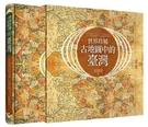 世界珍稀古地圖中的臺灣:從古羅馬到日本帝國,跨越2000年,從83幅...【城邦讀書花園】