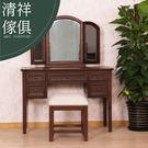【新竹清祥傢俱】ABM-14BM01-美式經典梣木化妝台含凳 美式