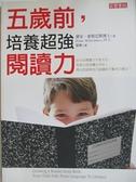 【書寶二手書T7/親子_ICM】五歲前,培養超強閱讀力!_黛安.麥堅尼斯博士,  張彬