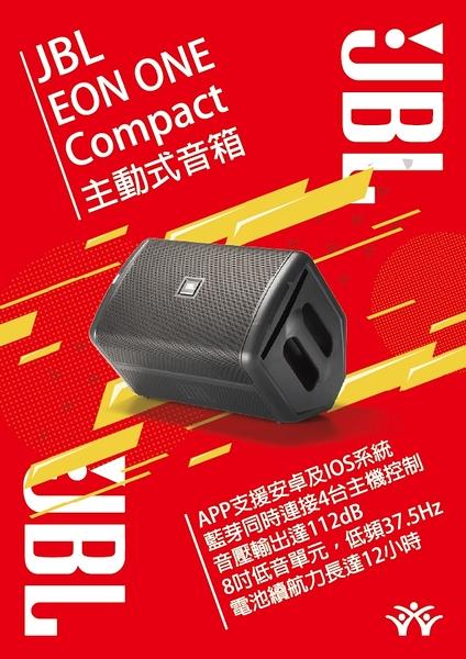 美國 JBL EON ONE COMPACT 主動式音箱 (贈有線麥克風一支)