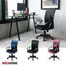 【RICHOME】❤CH1005❤ 《席拉時尚護腰網布辦公椅-3色》主管椅/祕書椅/透氣網布/護腰椅/電腦椅