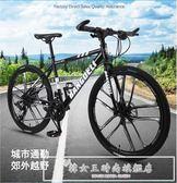 自行車成人減震山地車雙碟剎一體輪越野變速賽車男式女式學生單車CY『韓女王』