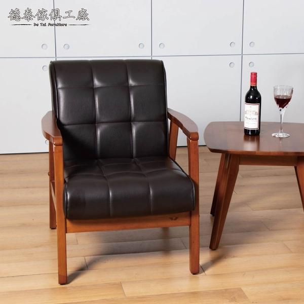 D&T 德泰傢俱 Chloe北歐復古風1人座沙發 A025-100